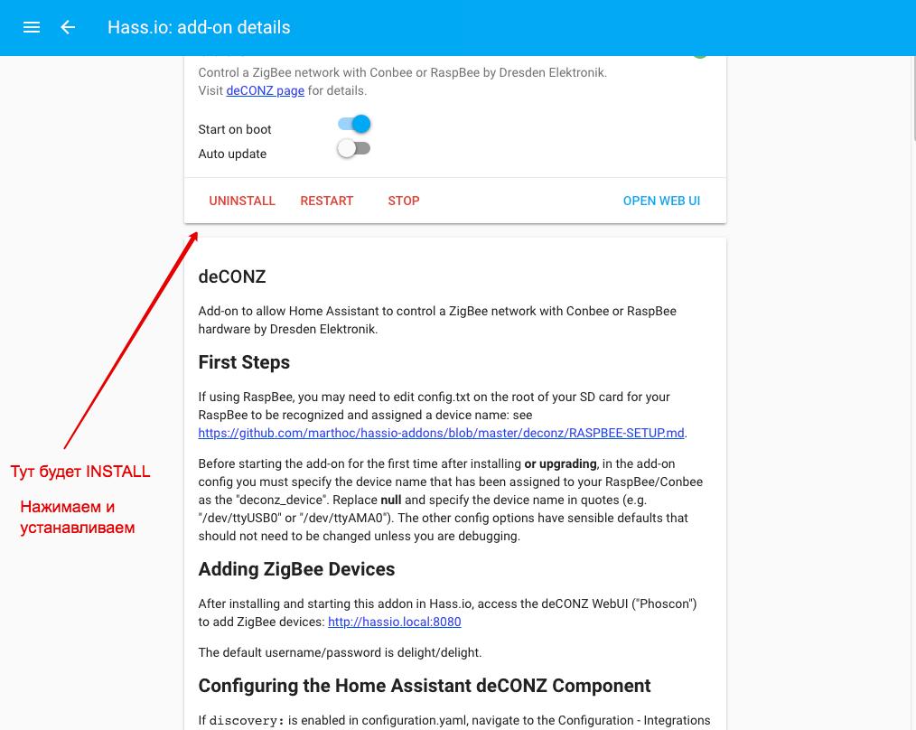 Настройка Deconz USB стика ConBee в Hass io
