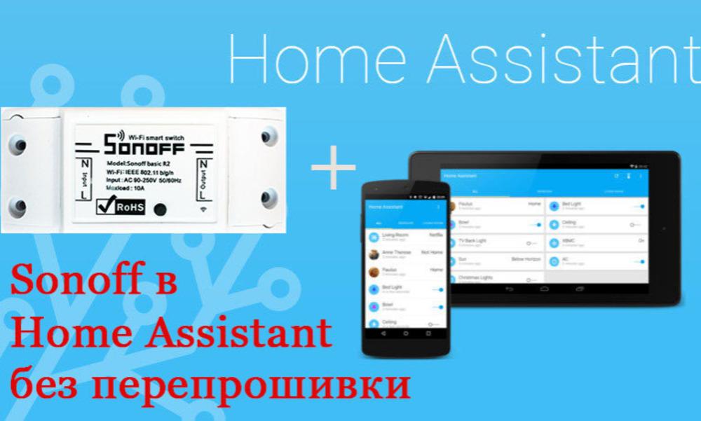 Sonoff в Home Assistant без перепрошивки